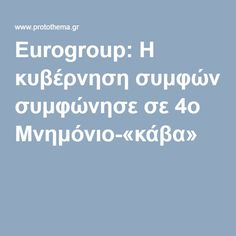Eurogroup: Η κυβέρνηση συμφώνησε σε 4ο Μνημόνιο-«κάβα» Greece, Greece Country