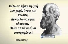 Wise Man Quotes, Words Quotes, Life Quotes, Sayings, Big Words, Greek Words, Funny Greek Quotes, Funny Quotes, Ancient Greek Quotes