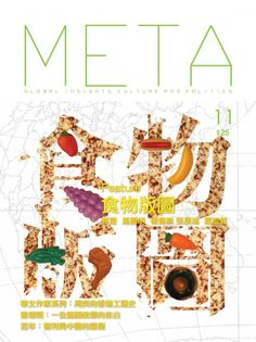 META 11  FB page: http://www.facebook.com/meta.hk
