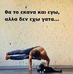 ego tin eho tin gata alla akomi den mporo na to kano Funny Greek Quotes, Greek Memes, Funny Picture Quotes, Photo Quotes, Funny Photos, Humorous Quotes, Funny Facts, Funny Memes, Jokes
