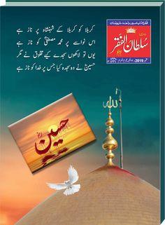 Muharram Poetry, Ramadan Images, Eid Milad, John Elia Poetry, Imam Hussain Wallpapers, Best Friend Status, Karbala Photography, Mola Ali, Love In Islam