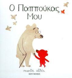 50 παιδικά βιβλία που δεν πρέπει να λείπουν απο καμία βιβλιοθήκη