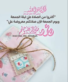 Allah, Christmas Ornaments, Holiday Decor, Home Decor, Quotes, Decoration Home, Room Decor, Christmas Jewelry, Christmas Decorations