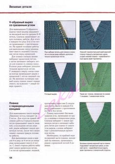 "Photo from album ""Mezgimo pamokos"" on Yandex. Cast On Knitting, Knitting Stiches, Knitting Patterns Free, Knit Patterns, Free Knitting, Knit Vest Pattern, Knit Headband Pattern, Knitted Headband, Single Crochet Stitch"