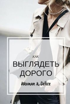 ecd9922710ad Автор  Victoria Lunina   Тема  Одежда Как выглядеть дорого, не тратя много  Fasion