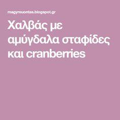 Χαλβάς με αμύγδαλα σταφίδες και cranberries