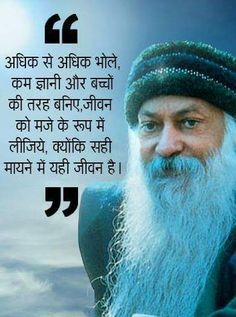 18 Best Osho Hindi Quotes Images Osho Hindi Quotes Spiritual