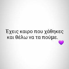 Greek Quotes, Forever Love, Boobs, Endless Love