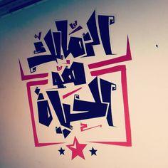 #zamalek #zamaleksc #typography #design #tshirt #calligraphy