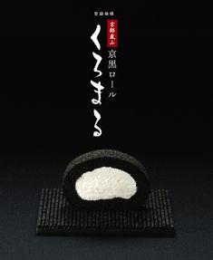 京黒ロール くろまる オフィシャルサイト