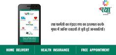 """""""रक्षा फार्मेसी का एएंड्राइड एप्प का इस्तमाल करके मुफ्त में जानिए दवाइयों से जुडी हुई जानकारियाँ।""""  more details : http://rakshapharmacy.com/"""