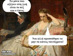 FUNNY MEMES crazymemeworld: ΣΕΞ ΚΑΙ ΥΠΝΟΣ Funny Greek Quotes, Greek Memes, Ancient Memes, Jokes Images, Funny Cute, Funny Memes, Funny Shit, Lol, Sayings