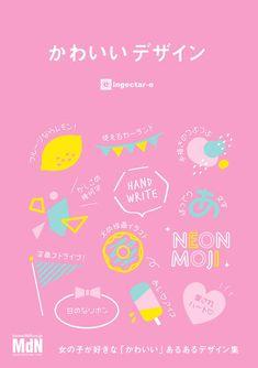 かわいいデザイン|株式会社エムディエヌコーポレーション Japan Design, Beautiful Web Design, Logo Design, Graphic Design, Spring Design, Banner Design, Girly Things, Work On Yourself, Twitter Sign Up