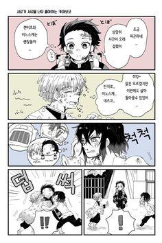 Demon Slayer, Slayer Anime, Kawaii Chan, Satsuriku No Tenshi, Demon Hunter, Samurai Art, Cute Comics, Cute Anime Couples, Manga Comics