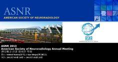 ASNR 2013 American Society of Neuroradiology Annual Meeting 샌디에고 신경 방사선 학회