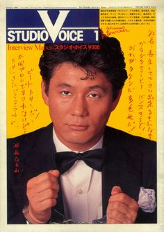 Beat Takeshi, when Studio Voice was more Interview mag