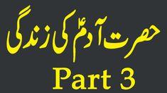 prophet stories  stories of the prophets  hazrat adam alaihissalam ki zindagi ka waqia part 3 Islamic, Places To Visit, Channel