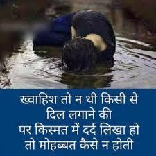 Sad Love Dard Bhari Shayari HD Wallpaper Photo Pictures In Hindi Hindi Good Morning Quotes, Good Morning Images, Shayari In Hindi, Shayari Image, Pictures Images, Hd Photos, Images Wallpaper, Blue Wallpapers, Photo Wallpaper