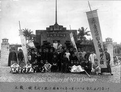 台北帝国大学工類の幟の完成を祝して。昭和17年2月28日正門前にて記念写真。