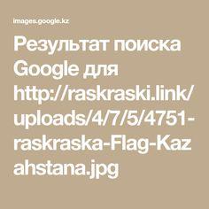 Результат поиска Google для http://raskraski.link/uploads/4/7/5/4751-raskraska-Flag-Kazahstana.jpg