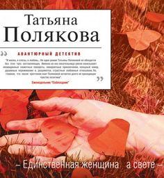 Татьяна Полякова. Единственная женщина на свете (аудиокнига)