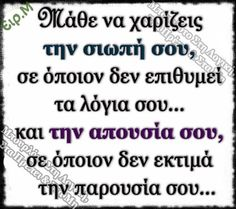 Smart Quotes, Clever Quotes, Greek Quotes, True Words, Picture Quotes, Real Life, Personality, Motivational Quotes, Jokes