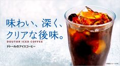 ドトールのアイスコーヒー