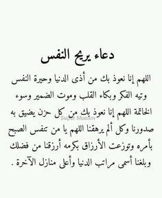 دعاء يريح القلب ويطمئن النفس Islamic Inspirational Quotes Quran Quotes Islamic Quotes