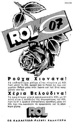 ROL απορρυπαντικό
