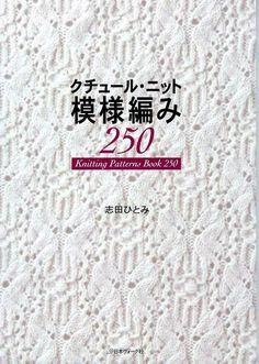 Knitting Patterns Book 250 - Ewa P - Picasa Web Albums Knitting Books, Easy Knitting, Knitting Stitches, Knitting Designs, Stitch Patterns, Knitting Patterns, Knitting Ideas, Knitting Projects, Picasa Web Albums