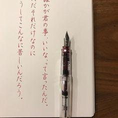 胸の奥が、ツンッてなる。 恋の始まり。 #夏の終わり #恋 #恋愛 #きゅんきゅん #青春 #学生 #書 #書道 #硬筆 #硬筆書写 #手書き #手書きツイート #手書きツイートしてる人と繋がりたい #手書きpost #美文字 #美文字になりたい #練習中 #万年筆 #カクノ #calligraphy #japanesecalligraphy