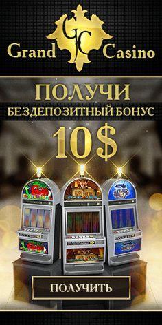 Бездепозитные бонусы в Grand Casino Начните свою карьеру в азартных играх с бездепозитных бонусов за регистрацию в Grand Casino. Без риска потерять свои деньги, Вы можете протестировать лучшие игровые автоматы казино, разработать свою стратегию игры и выиграть реальные деньги на карманные расходы. #казино #слоты #автоматы #бонусы #бездеп #фриспины