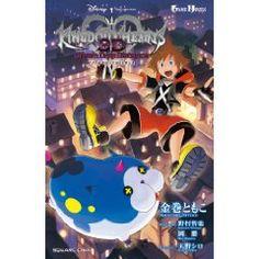 Kingdom Hearts 3D novels [Dream drop distance] Side Sora (Game Novels) [Paperback]