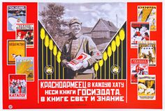 « The Red Army soldier, bring books of Gosizdat Publishers into every house. The book is light and knowledge. » (1925)