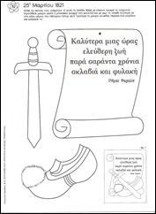 Κατασκευή-Χειροτεχνία Spring Activities, Toddler Activities, School Staff, Back To School, Greek Crafts, Learn Greek, Greek Language, Preschool Education, Always Learning