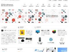 グリッドネスのWebデザイン http://www.grid-ness.com/