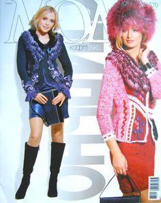 Zhurnal Mod 570 Russian Women Journal Crochet Dress Patterns Magazine Free form