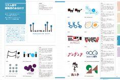 [本] ロゴデザインのアイデア! ―実例で学ぶ!! プロのデザインルール&テクニック /オブスキュアインク 著|ワークスコーポレーション