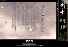薄桜鬼 真改 華ノ章 #game #webdesign