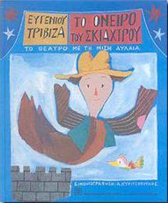ΤΟ ΟΝΕΙΡΟ ΤΟΥ ΣΚΙΑΧΤΡΟΥ - ΤΡΙΒΙΖΑΣ ΕΥΓΕΝΙΟΣ | Παιδικά | IANOS.gr Books To Buy, My Books, Building Self Esteem, Beautiful Stories, Toys, Children, Cover, Illustration, Travel