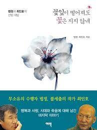 꽃잎이 떨어져도 꽃은 지지 않네/법정 - KOREAN 814.6 BEOP JEONG 2015