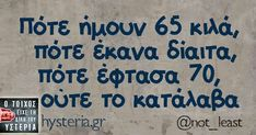α να έτσι Funny Greek, Greek Quotes, Things To Think About, Funny Quotes, Jokes, Diet, Humor, Funny Phrases, Per Diem