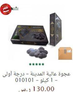 #عجوة_العالية الأكثر مبيعا في #متجر #تمور_المدينة