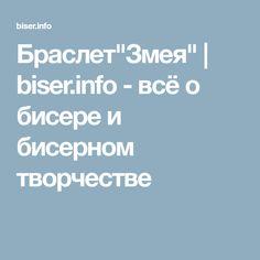 """Браслет""""Змея""""   biser.info - всё о бисере и бисерном творчестве"""