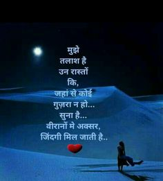 small heart touching love quotes in hindi – Love Kawin Heart Touching Love Quotes, Touching Words, Heart Quotes, Life Quotes, Qoutes, Love Quotes With Images, Love Quotes In Hindi, Best Love Quotes, Deep Quotes