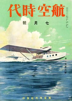 """Cover of July 1930 issue of magazine """"Koku Jidai"""". Artist: Suzuki Gyosui (1898-1982). The flying boat is a Dornier Do J Wal belonging to the Nippon Koku Yuso KK, named """"Kamitaka"""". It was the first Wal built by Kawasaki with parts imported from Germany. The cockpit on this plane was located behind the passenger cabin. It was completed in October 1930 and assigned to the Osaka-Fukuoka route.  (Arawasi)"""