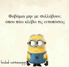 Funny Greek Quotes, Greek Memes, Minion Meme, Minions, Funny Statuses, Clever Quotes, Teenager Quotes, Funny Moments, Funny Things