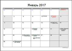 Шаблон календаря 2013 excel