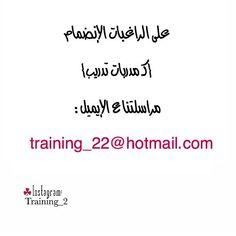 على الراغبات الإنضمام كمدربات تدريب  مراسلتنا على الايميل : training_22@hotmail.com بالتوفيق للجميع  by training_2