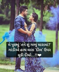 true love quotes in gujarati – Love Kawin Hindi Quotes Images, Love Quotes In Hindi, Love Quotes With Images, True Love Quotes, Life Quotes, Valentines Day Love Quotes, Punjabi Love Quotes, Beautiful Love Quotes, Meaning Of Love